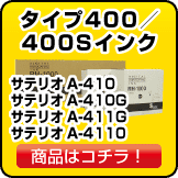 リコー インク タイプ400/400Sインク/サテリオA410/410G/411G/4110