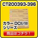 CT200393-396トナー