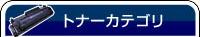 メーカーカテゴリ