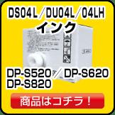 デュプロ インク DP-S520/S620/S820