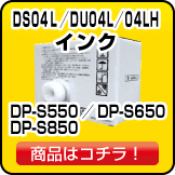 デュプロ インク DP-S550/S650/S850