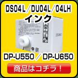デュプロ インク DP-U550/U650