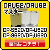 デュプロ マスター RZ330/430/530/570/630
