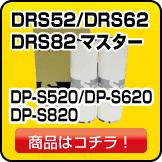 デュプロ マスター RE23Z/23M