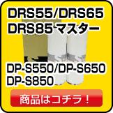 デュプロ マスター RE33Z/67Z/33M