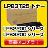LPB3T25トナー
