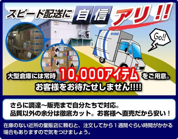 スピード配送に自信アリ!! 大型倉庫には常時10,000アイテムをご用意。お客様をお待たせしません!!!