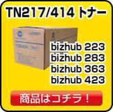 TN217/414トナー