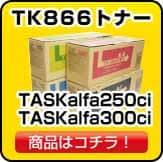 TK866トナー