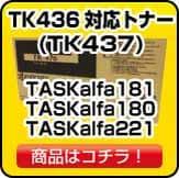 TK436対応トナー(TK437)