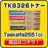 TK8326トナー