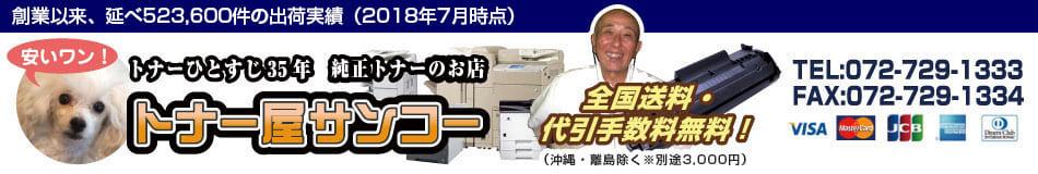 トナーひとすじ35年 純正トナー通販専門店