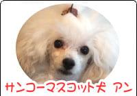 サンコーマスコット犬アン