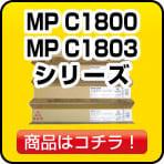 MPC1800 MP1803シリーズ