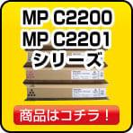 MPC2200 MP2201シリーズ