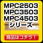 MPC3500 MP4500シリーズ
