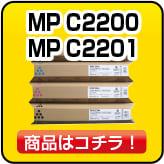 MPC2200/2201