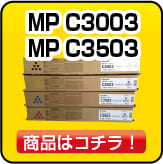 MPC3003/3503
