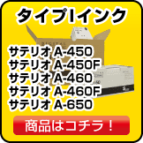 リコー インク  サテリオA450/450F/460/460F/650