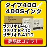 リコー インク  タイプ400/サテリオB401/410/4110