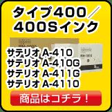 リコー インク サテリオA400/400G/401/401G