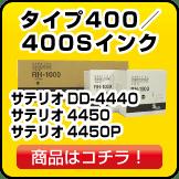 リコー インク タイプ400/400Sインク/サテリオDD4440/4450/4450P