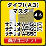 リコー マスター サテリオA450(F)/460(F)/650