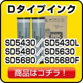 リソー インク RE23Z/33Z