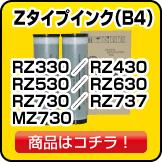 リソー インク RZ330/RZ430/RZ530/RZ630/RZ730/RZ737/MZ730
