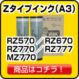 リソー インク RZ570/RZ670/RZ770/RZ777/MZ770