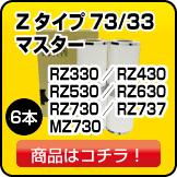 Zタイプ73マスター/RZ330/430/530