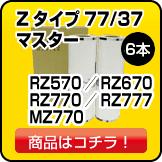 Zタイプ73マスター/RZ630/730/737/MZ730