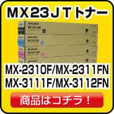 MX23JTトナー