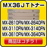 MX36JTトナー