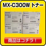 MXC300Wトナー