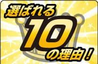 選ばれる10の理由!