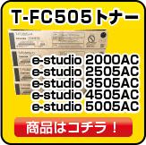T-FC505トナー