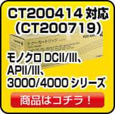 CT200414トナー