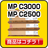 MPC3000/2500